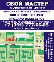 Ремонт брелков автосигнализаций в Челябинске