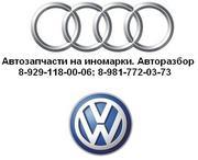Автозапчасти на Audi и Volkswagen.