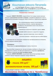Компания «МНОГО ПЕЧАТЕЙ»   Изготовление Печатей и Штампов с доставкой