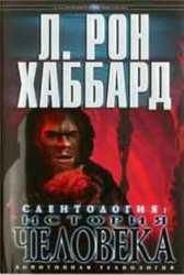 Саентология: история человека. Автор Л. Рон Хаббард.