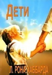Дети. Автор Л. Рон Хаббард.