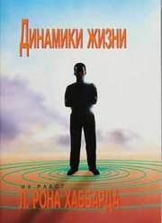 Динамики жизни. Автор Л. Рон Хаббард.