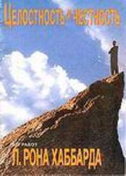 Целостность и честность. Автор Л. Рон Хаббард.