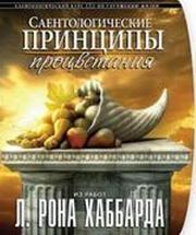 Курс «Саентологические принципы процветания»