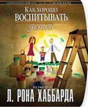 Курс «Как хорошо воспитывать детей»