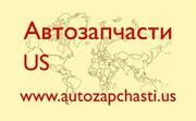 Автозапчасти из США Челябинск