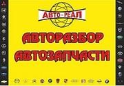 Авторазбор Авто-Реал
