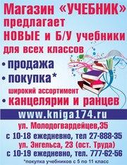 Учебники 1, 2, 3, 4, 5, 6, 7, 8, 9, 10, 11 класс Новые и БУ по низким ценам