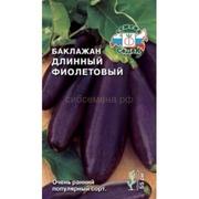 Семена баклажан,  для прекрасного урожая.