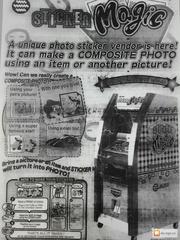 Фотоаппарат Sticker Magic фирмы Jaleco (Япония)
