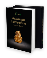 Книга Владислава Мусатова Золотая лихорадка.
